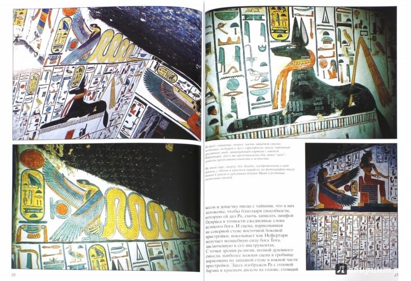 Иллюстрация 1 из 2 для Гробница Нефертари - Този, Назр | Лабиринт - книги. Источник: Лабиринт