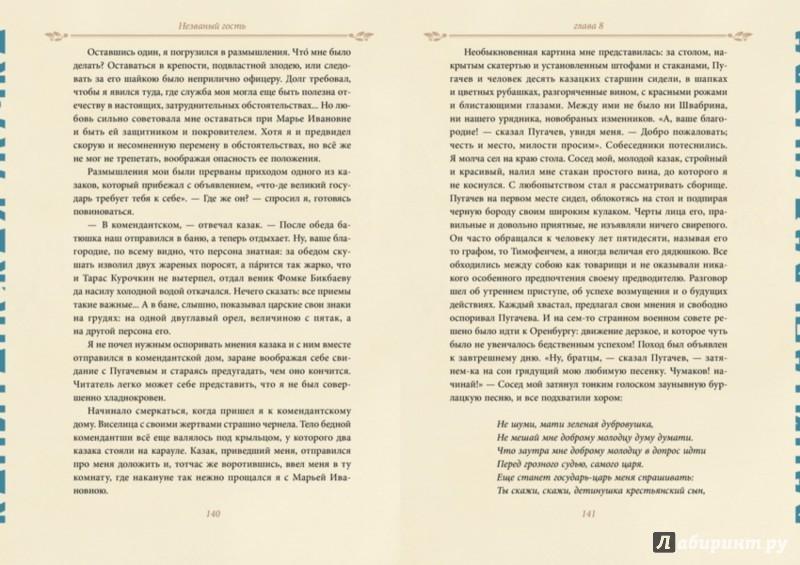 Иллюстрация 1 из 26 для Капитанская дочка - Александр Пушкин   Лабиринт - книги. Источник: Лабиринт