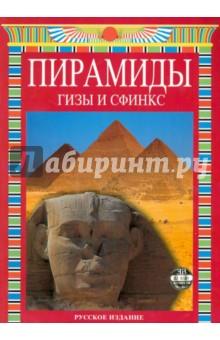 Пирамиды. Гизы и Сфинкс куплю в городе астана на левом берегу жилую квартиру