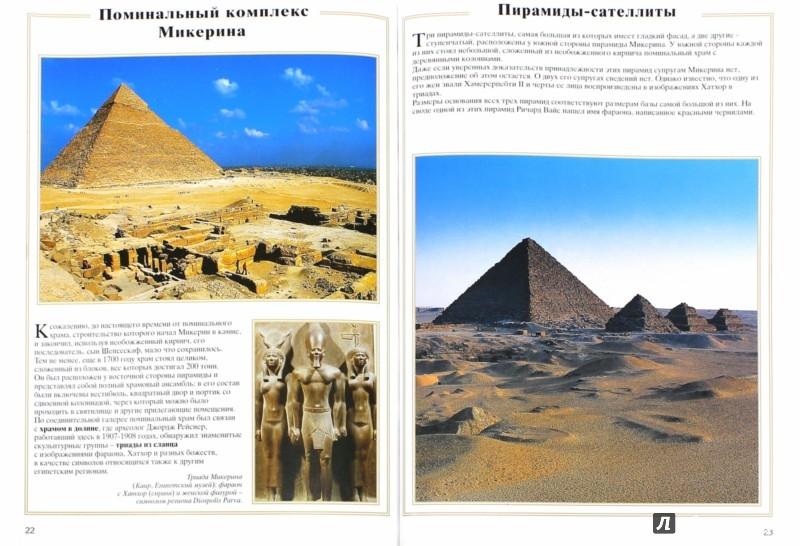 Иллюстрация 1 из 6 для Пирамиды. Гизы и Сфинкс - Джованна Маджи | Лабиринт - книги. Источник: Лабиринт