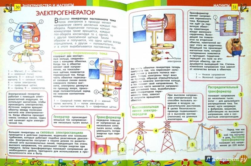 Иллюстрация 1 из 17 для Электричество и магниты | Лабиринт - книги. Источник: Лабиринт