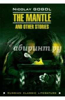 The mantle and other stories = Шинель и другие повести (на английском языке) a set chrome sealed gear tuning pegs machine heads tuners for guitar with black big square wood texture buttons