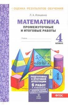 Математика. 4 класс. Промежуточные и итоговые работы. ФГОС