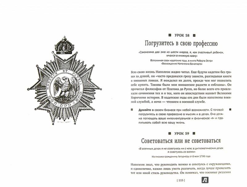 Иллюстрация 1 из 5 для Наполеон. Законы лидерства - Алан Аксельрод | Лабиринт - книги. Источник: Лабиринт