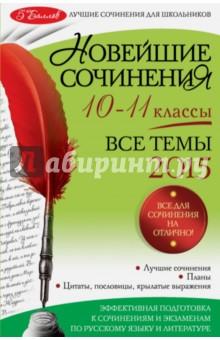 Новейшие сочинения. 10-11 классы. Все темы 2015 год