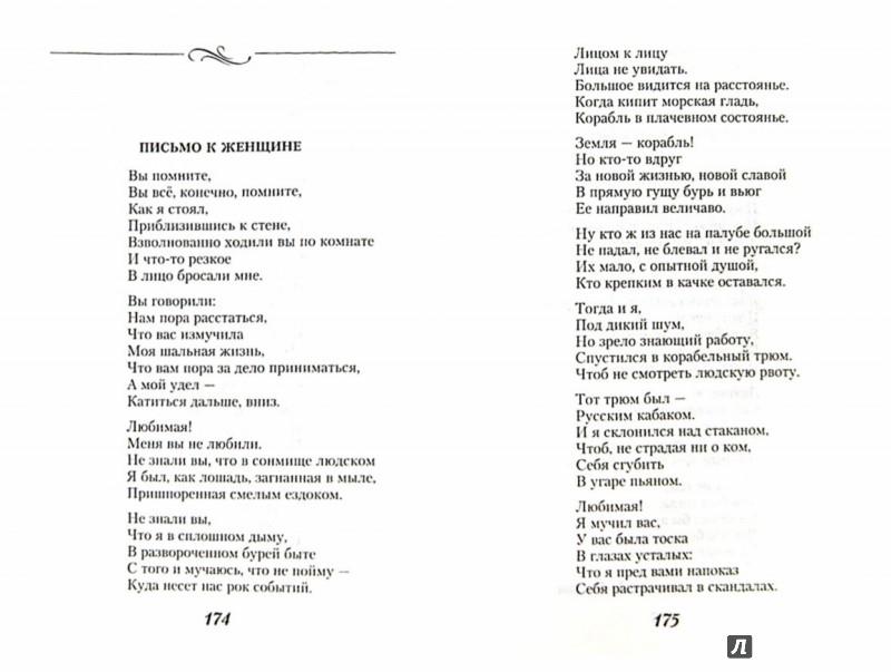 Иллюстрация 1 из 17 для Стихотворения - Сергей Есенин | Лабиринт - книги. Источник: Лабиринт