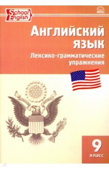 гдз барановская грамматика английского языка сборник