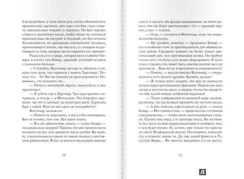 Иллюстрация 1 из 25 для Медный кувшин - Ф. Энсти | Лабиринт - книги. Источник: Лабиринт