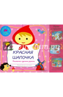 Красная Шапочка счастливые сказки