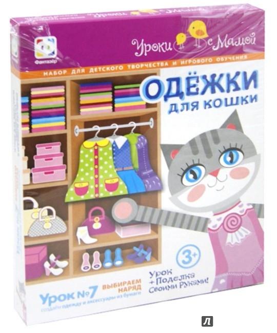 Иллюстрация 1 из 8 для Одежки для кошки. Выбираем наряд (кошка) (830001) | Лабиринт - игрушки. Источник: Лабиринт