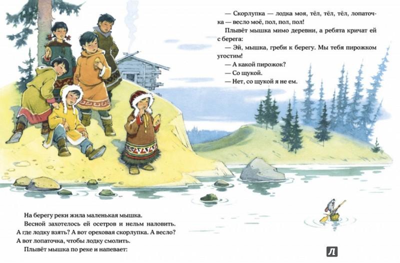 Иллюстрация 1 из 36 для Мышка - Владимир Глоцер | Лабиринт - книги. Источник: Лабиринт