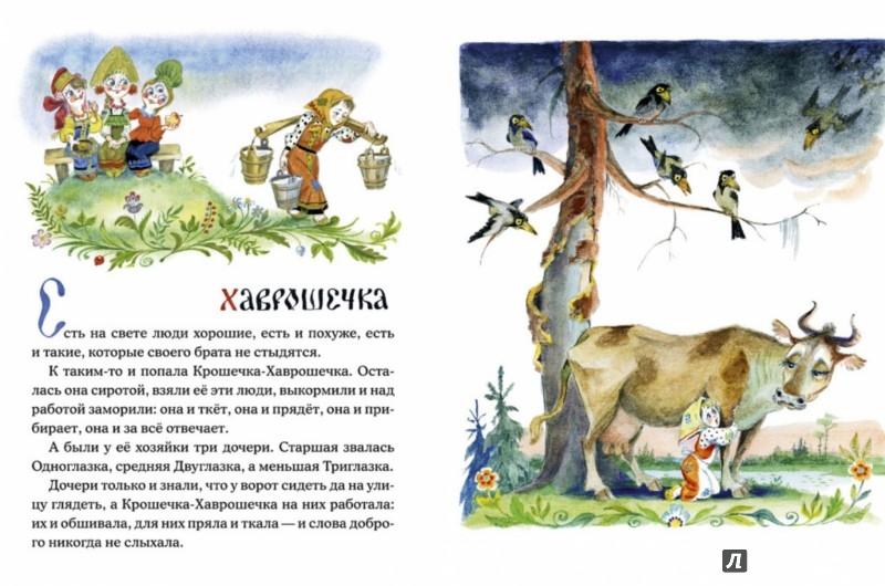 Иллюстрация 1 из 29 для Хаврошечка | Лабиринт - книги. Источник: Лабиринт