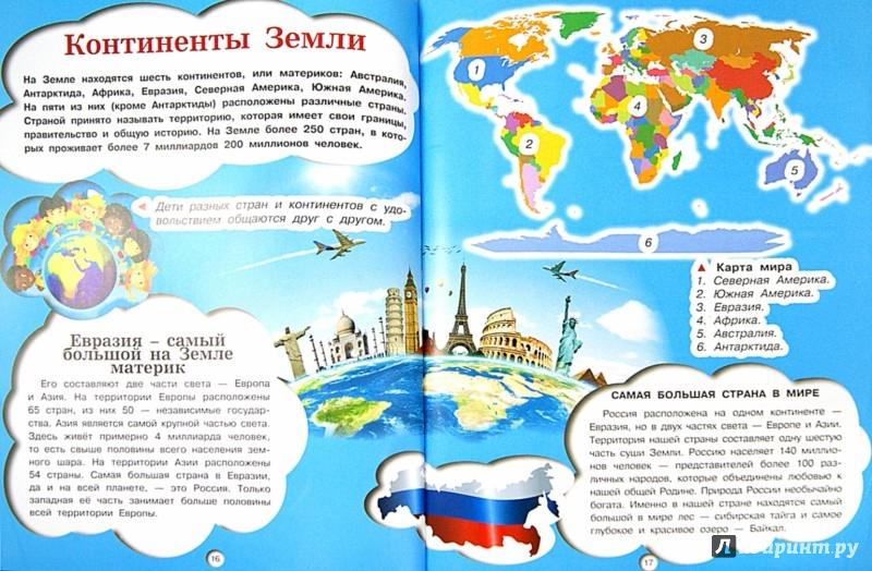 Иллюстрация 1 из 14 для Земля - Д. Кошевар | Лабиринт - книги. Источник: Лабиринт