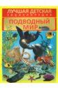 Кошевар Д. В. Подводный мир