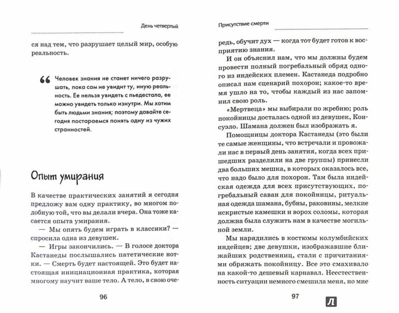Иллюстрация 1 из 7 для Карлос Кастанеда. Продвижение к Силе. Закрытый семинар великого мастера - Яков Бирсави | Лабиринт - книги. Источник: Лабиринт