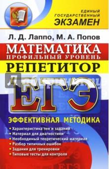 ЕГЭ. Математика. Репетитор. Профильный уровень. Эффективная методика