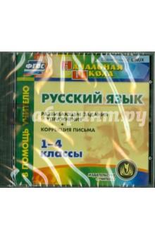 Русский язык. 1-4 классы. Развивающие задания и упражнения. Коррекция письма (CD)