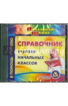 Справочник учителя начальных классов (CD) управление учебно воспитательным процессом в начальной школе диск 1 cd