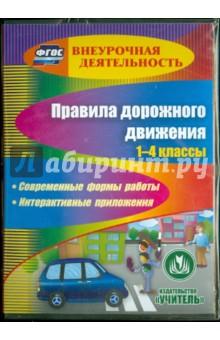 Правила дорожного движения. 1-4 классы (CD) ФГОС