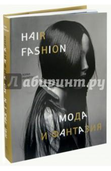 Книга Волосы. Мода и фантазия. Филиппон Лоран