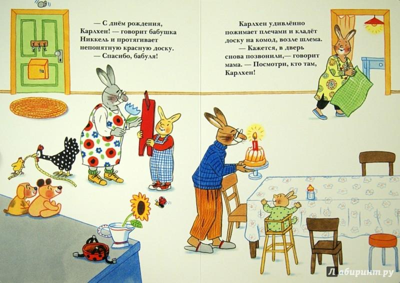 Иллюстрация 1 из 34 для С днём рождения, Карлхен! - Ротраут Бернер | Лабиринт - книги. Источник: Лабиринт