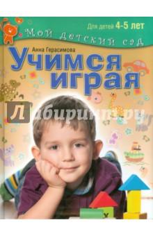 Учимся играя. Пособие для занятий с детьми 4-5 лет
