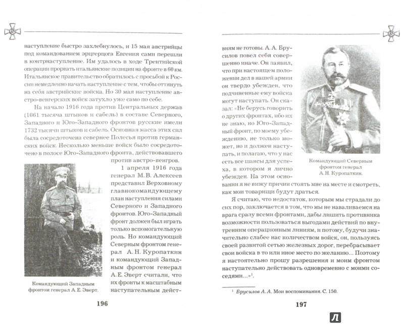 Иллюстрация 1 из 9 для Генерал Брусилов. Лучший полководец Первой мировой войны - Валентин Рунов | Лабиринт - книги. Источник: Лабиринт