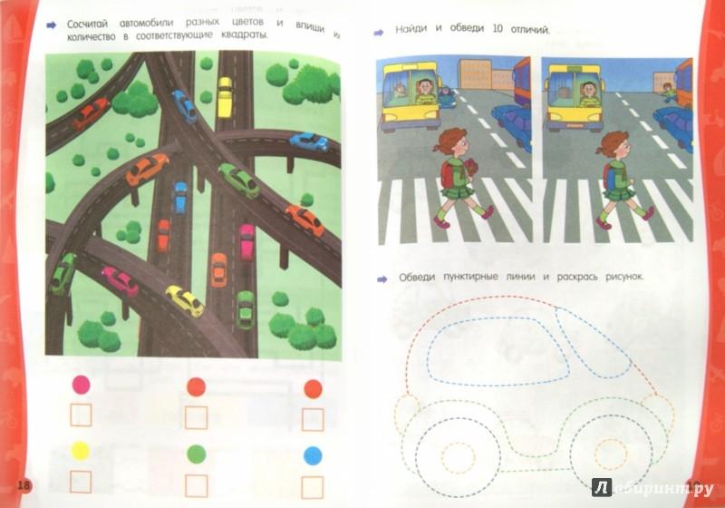 Иллюстрация 1 из 6 для Транспорт - Анна Аксенова | Лабиринт - книги. Источник: Лабиринт