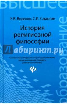 История религиозной философии. Учебник торосян в история и философия науки учебник