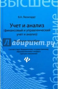 Учет и анализ (финансовый и управленческий учет и анализ)