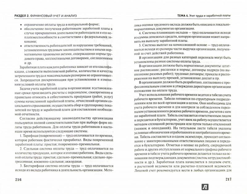 Иллюстрация 1 из 9 для Учет и анализ (финансовый и управленческий учет и анализ). Учебное пособие - Валерия Леонгардт | Лабиринт - книги. Источник: Лабиринт