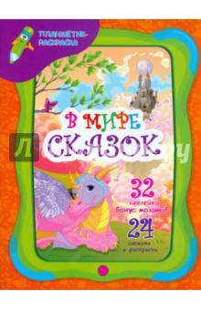 В мире сказок рубиновая книга сказок cdmp3
