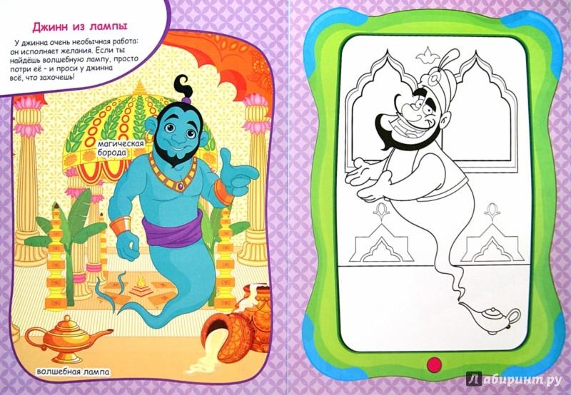Иллюстрация 1 из 10 для В мире сказок - Юлия Юга | Лабиринт - книги. Источник: Лабиринт