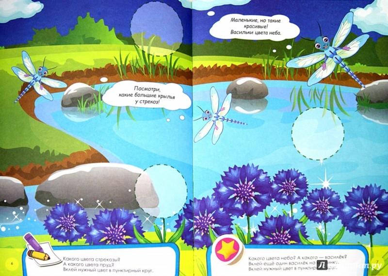 Иллюстрация 1 из 7 для Цветные истории. Учим цвета и оттенки | Лабиринт - книги. Источник: Лабиринт