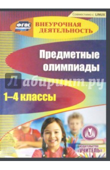Предметные олимпиады. 1-4 классы (CD) 你好 法语4 学生用书 配cd rom光盘