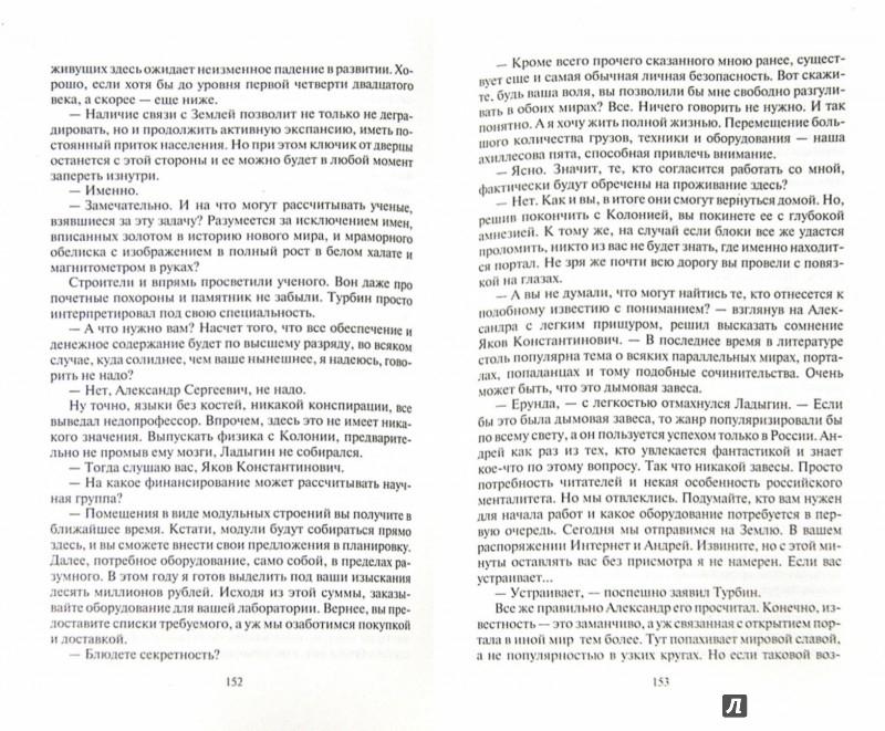 Иллюстрация 1 из 4 для Колония - Константин Калбазов | Лабиринт - книги. Источник: Лабиринт