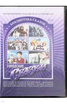 Городские сказки (6 DVD)
