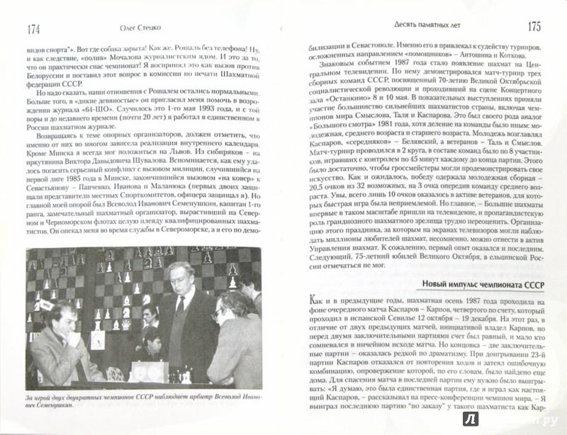 Иллюстрация 1 из 6 для Золотой век советских шахмат - Михальчишин, Стецко | Лабиринт - книги. Источник: Лабиринт