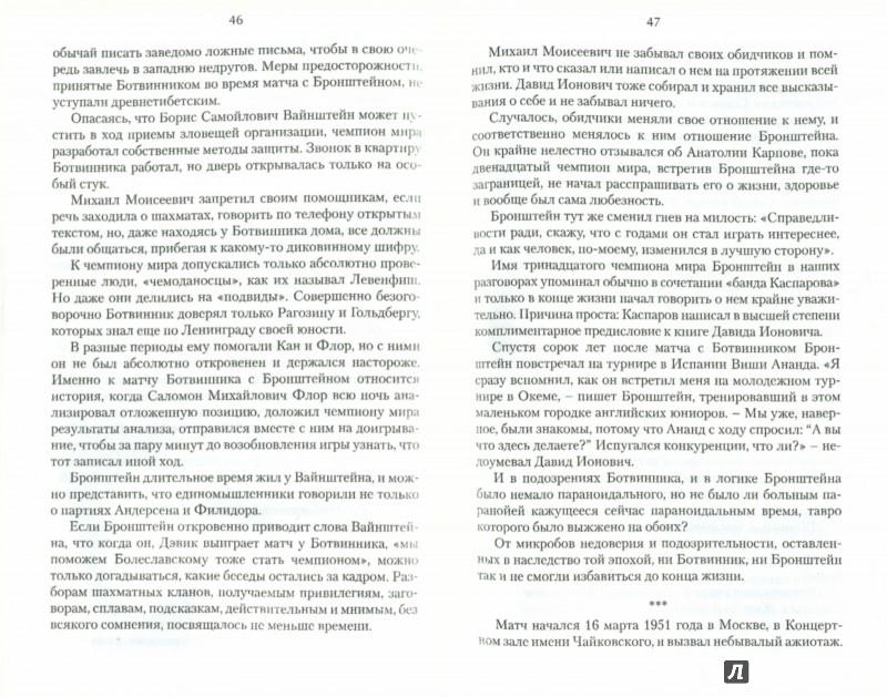 Иллюстрация 1 из 6 для Давид Седьмой (о Д. Бронштейне) - Генна Сосонко | Лабиринт - книги. Источник: Лабиринт