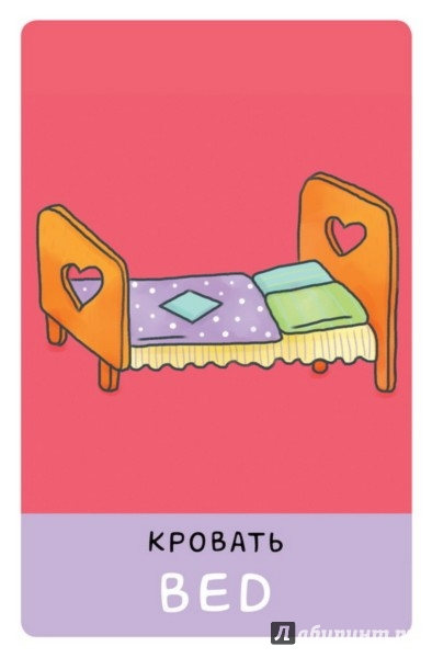 Иллюстрация 1 из 13 для Мой первый английский. 100 слов. Развивающие карточки. Плакат с алфавитом | Лабиринт - книги. Источник: Лабиринт