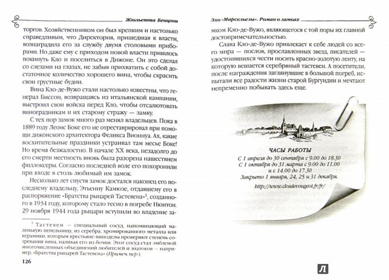 Иллюстрация 1 из 5 для Эхо Марсельезы. Роман о замках - Жюльетта Бенцони | Лабиринт - книги. Источник: Лабиринт