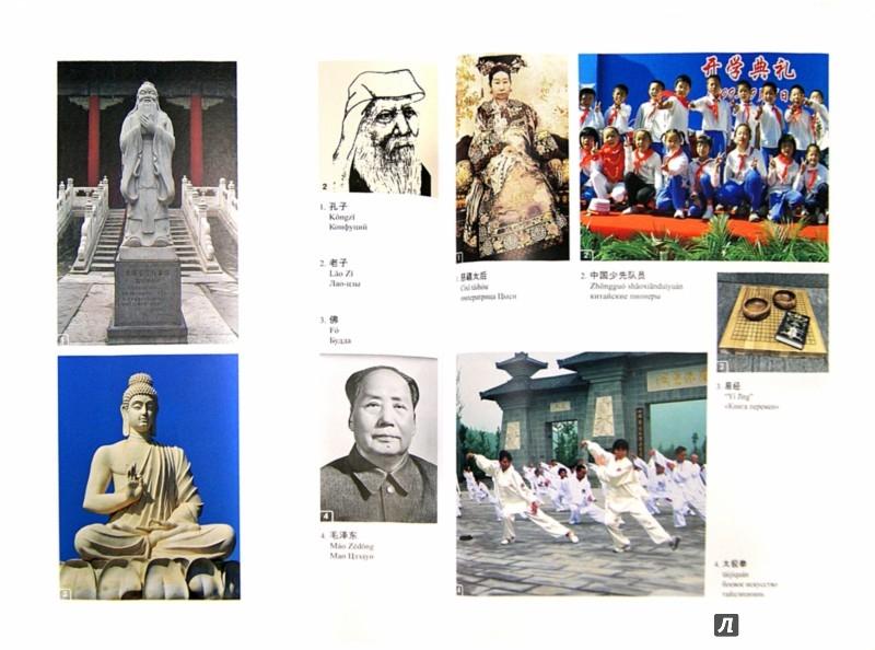 Иллюстрация 1 из 7 для Китайский язык. Самоучитель для начинающих (+CD) - Аркадий Цавкелов | Лабиринт - книги. Источник: Лабиринт