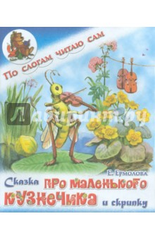 Сказка про маленького кузнечика и скрипку