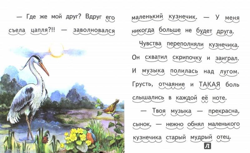 Иллюстрация 1 из 32 для Сказка про маленького кузнечика и скрипку - Елена Ермолова | Лабиринт - книги. Источник: Лабиринт