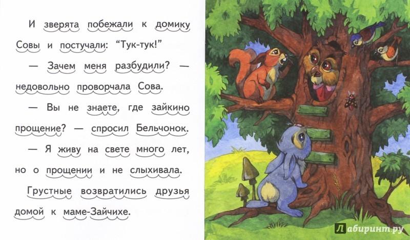 Иллюстрация 1 из 18 для Пропавшее прощение - Елена Ермолова | Лабиринт - книги. Источник: Лабиринт
