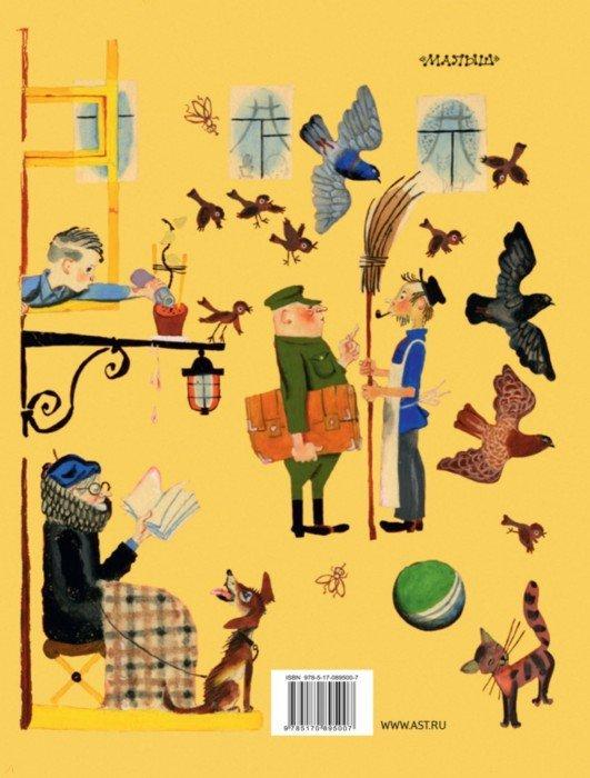 Иллюстрация 1 из 48 для Денискины рассказы - Виктор Драгунский | Лабиринт - книги. Источник: Лабиринт