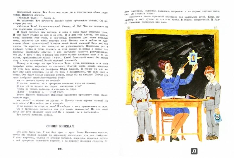 Иллюстрация 1 из 44 для Денискины рассказы - Виктор Драгунский | Лабиринт - книги. Источник: Лабиринт
