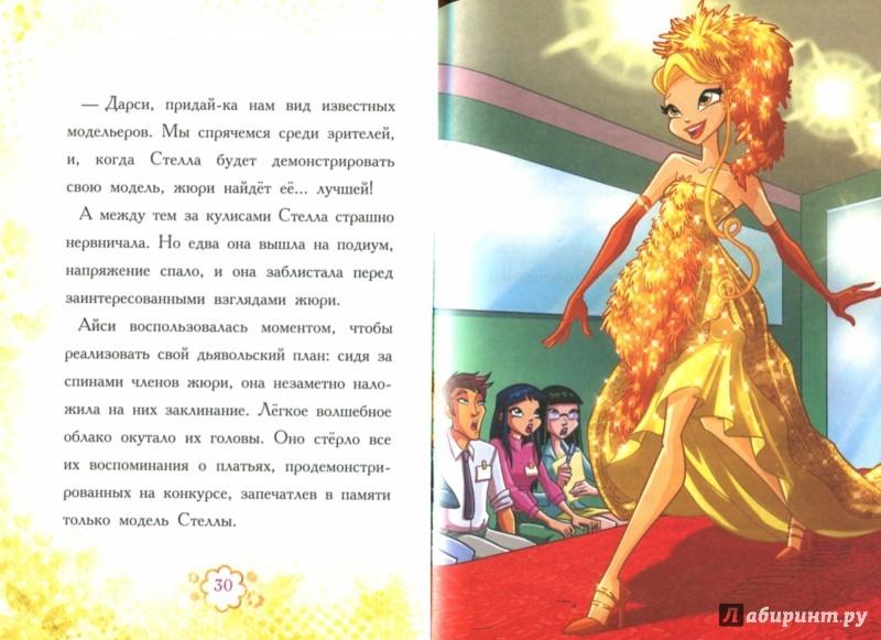 Иллюстрация 1 из 3 для Мода прежде всего. Winx Club - Габриэлла Сантини | Лабиринт - книги. Источник: Лабиринт