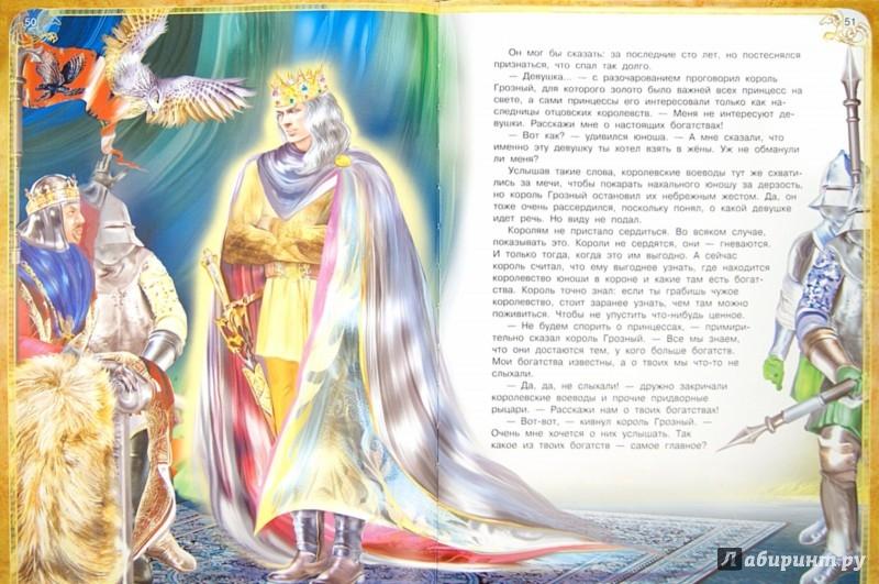 Иллюстрация 1 из 50 для Сказка о принцессе Белой Лилии и Серебряном Пламени - Александр Мазин | Лабиринт - книги. Источник: Лабиринт