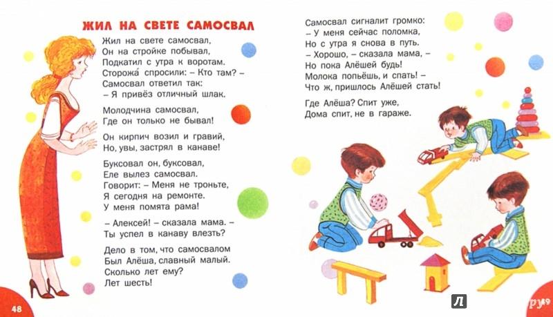 Иллюстрация 1 из 16 для Любимые стихи - Агния Барто | Лабиринт - книги. Источник: Лабиринт